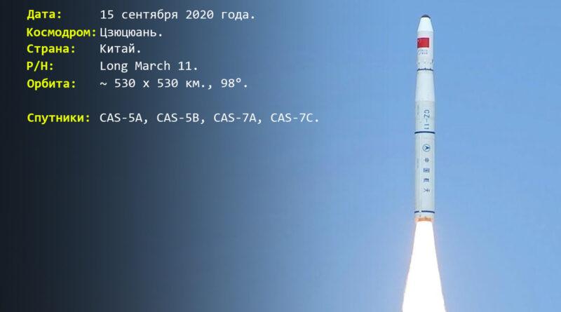 Китайская Народная Республика готовит к запуску новые р/л спутники CAS-5A, CAS-5B, CAS-7A и CAS-7C [обновлено]