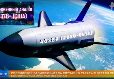 Радиолюбитель Дмитрий Пашков [R4UAB] из Мордовии поймал сигнал с секретного объекта на орбите